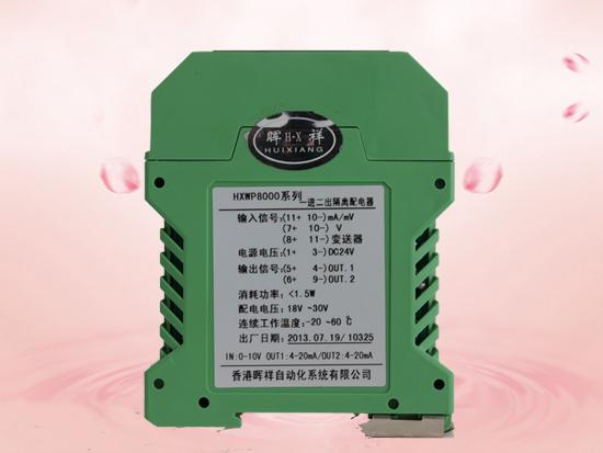 HX-8000系列安全栅