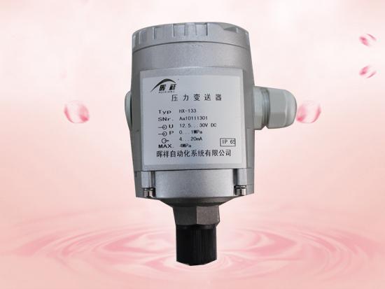 HX133压力变送器